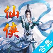 古典仙侠小说全集 1.0.4