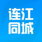 连江同城 4.1.0