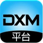 DXM平台 1