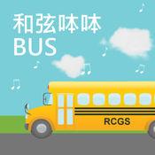 和弦呠呠Bus