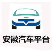 安徽汽车商家