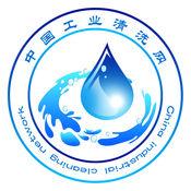 中国工业清洗网