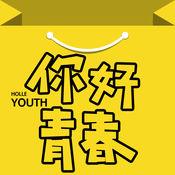 你好青春 1.0.0