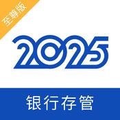 2025理财