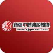 新疆工商财税商城 1.0.3