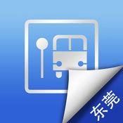 东莞公交实时查询 37629