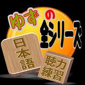 日本语聴力