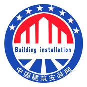 中国建筑安装网.