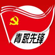 青职智慧党建 1.1.0
