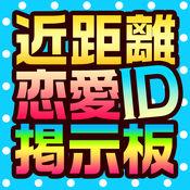 近所の出会い満载!出会い探し恋爱ID掲示板 1