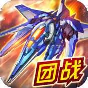 王牌飞行团 1.0.1