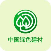 中国绿色建材网 1