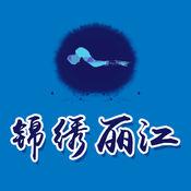 锦绣丽江 1.0.1