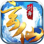 玄仙剑舞 1