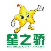 星之骄英语