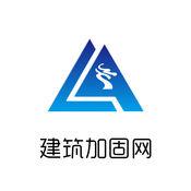 中国建筑加固网