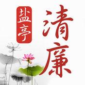 清廉盐亭 1.2