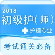 护师资格考试题库