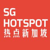 热点新加坡 1