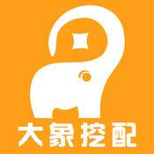 大象挖配 1.0.0