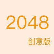 2048创意版 1