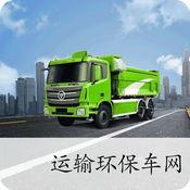 中国运输环保车网 1