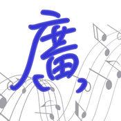 广东押韵 1