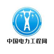 中国电力工程网 1