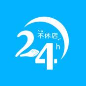 24h不休店 1