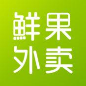 鲜果外卖 7.0.1