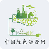 中国绿色能源网 1