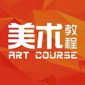美术教程 1