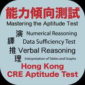 香港公务员能力倾向测试 CRE Aptitude Test