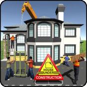 房子建筑模拟器 1