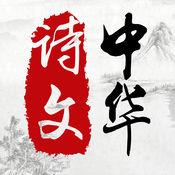 中华诗文 1
