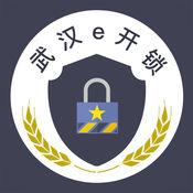 武汉e开锁 1