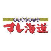すし海道石巻 37811