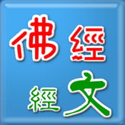 佛经经文 1