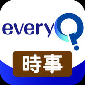 everyQ 时事クイズ 1.0.0