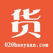 广州货源网