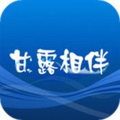 甘露相伴医生版 1.0.3
