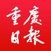 重庆日报 1