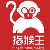 指猴王老板