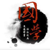 国学经典古文合集 1.0.4