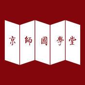 京师国学堂 1