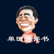 单田芳评书经典全集