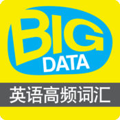 BigData英语单词 1.0.2