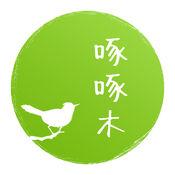 啄啄木 1.0.3