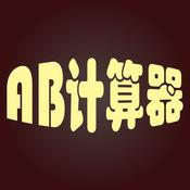 AB计算器 1.0.2