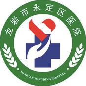 永定区医院